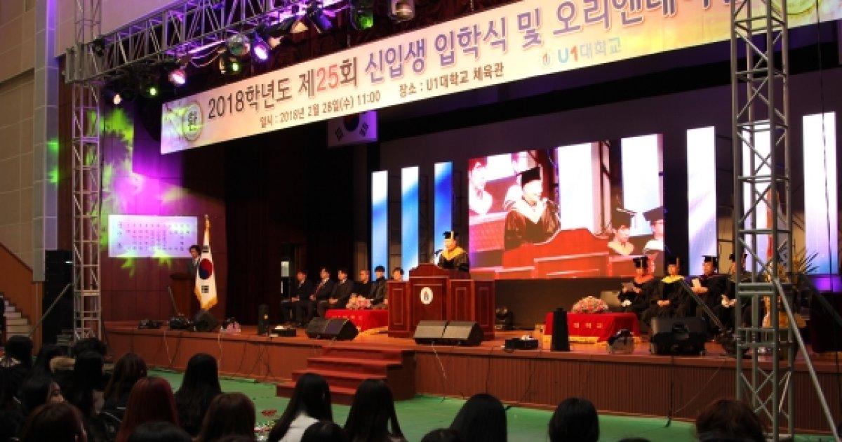 유원대, 2018학년도 입학식 개최