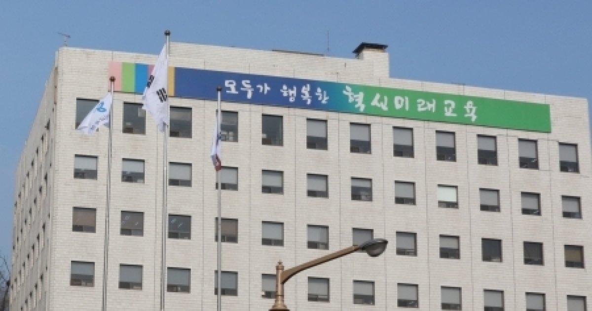 서울시교육청, 장애·비장애학생 함께 하는 '정다운학교' 운영 설명회 개최