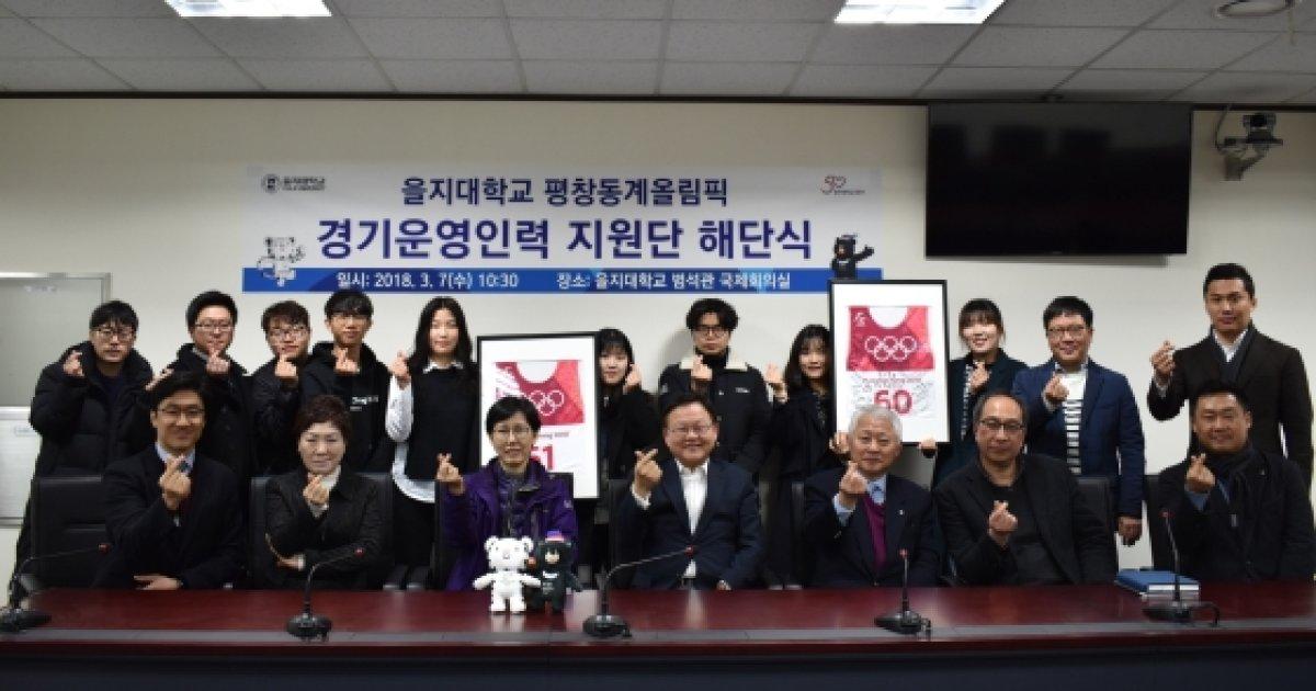 을지대, 평창올림픽 경기운영인력 지원단 해단식