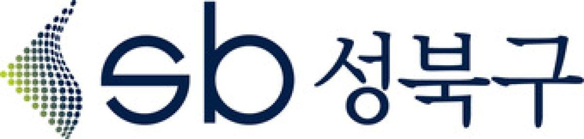 성북구, 서울 자치구 첫 유니버셜디자인 가이드라인