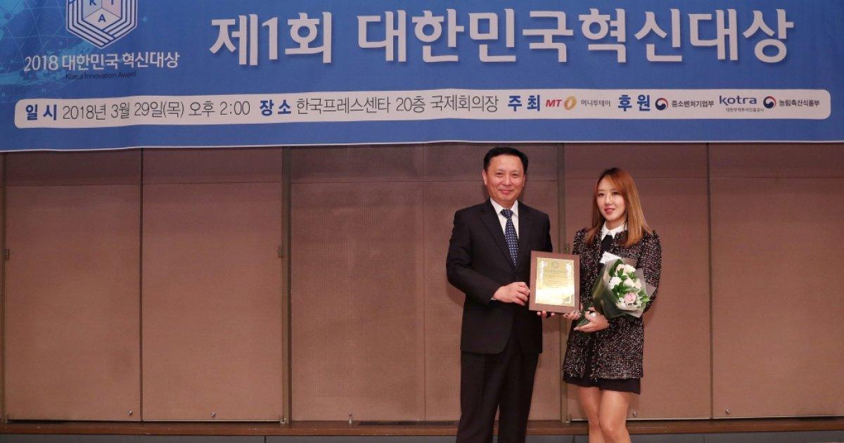 제이비에스이앤엠·델리아이, 머니투데이 2018 대한민국 혁신대상 수상