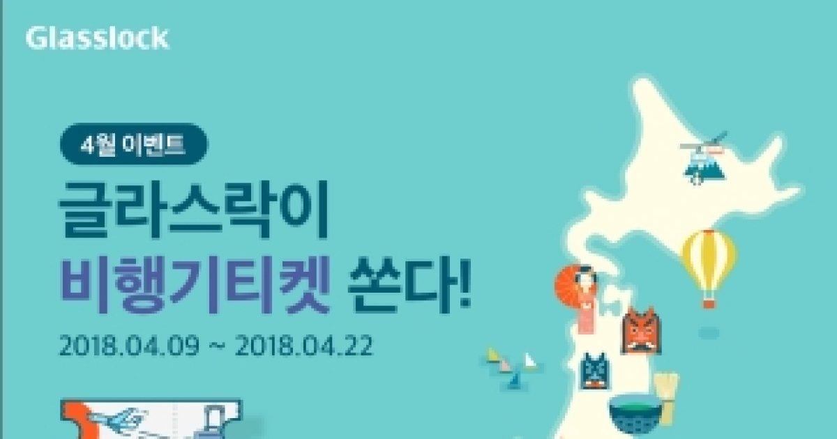 삼광글라스, '일본 항공권 쏜다' 이벤트 진행