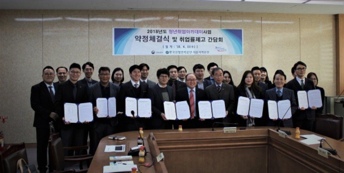 한국산업인력공단, 2018년도 청년취업아카데미사업 시작