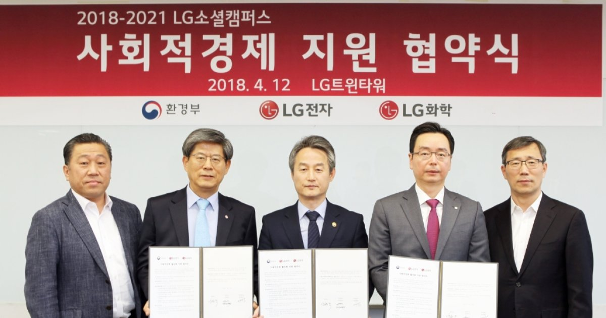 LG전자·LG화학, 사회적경제 기업 지원에 40억 투자