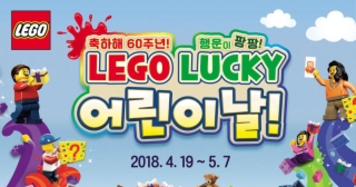 레고코리아, '레고 럭키 어린이날' 프로모션 진행