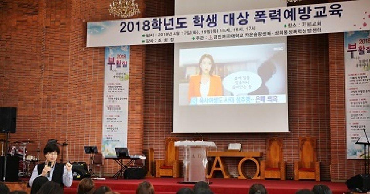 경인여대, 전교생 대상 폭력예방교육 개최