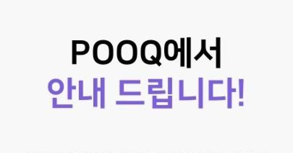 """푹(pooq), 로그인 오류…""""빠른 시간 내에 정상화"""""""