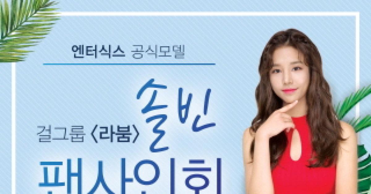엔터식스 강변테크노마트점, 10일 '솔빈 팬사인회' 진행