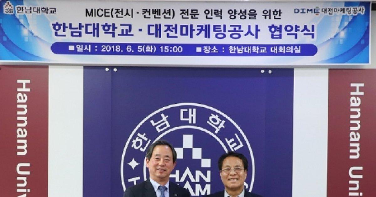 한남대, 대전마케팅공사와 산학협약 체결