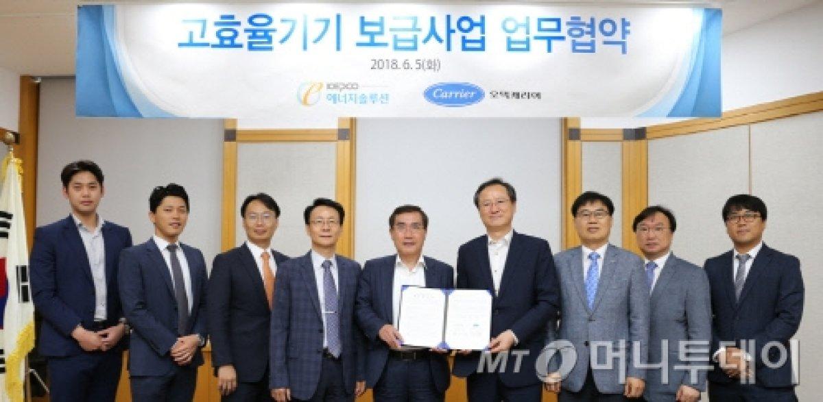 [더벨]오텍캐리어·한전에너지솔루션, 고효율기기 보급 협약
