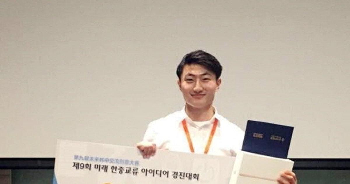 계명대 학생, '미래한중교류 아이디어 경진대회' 은상 수상