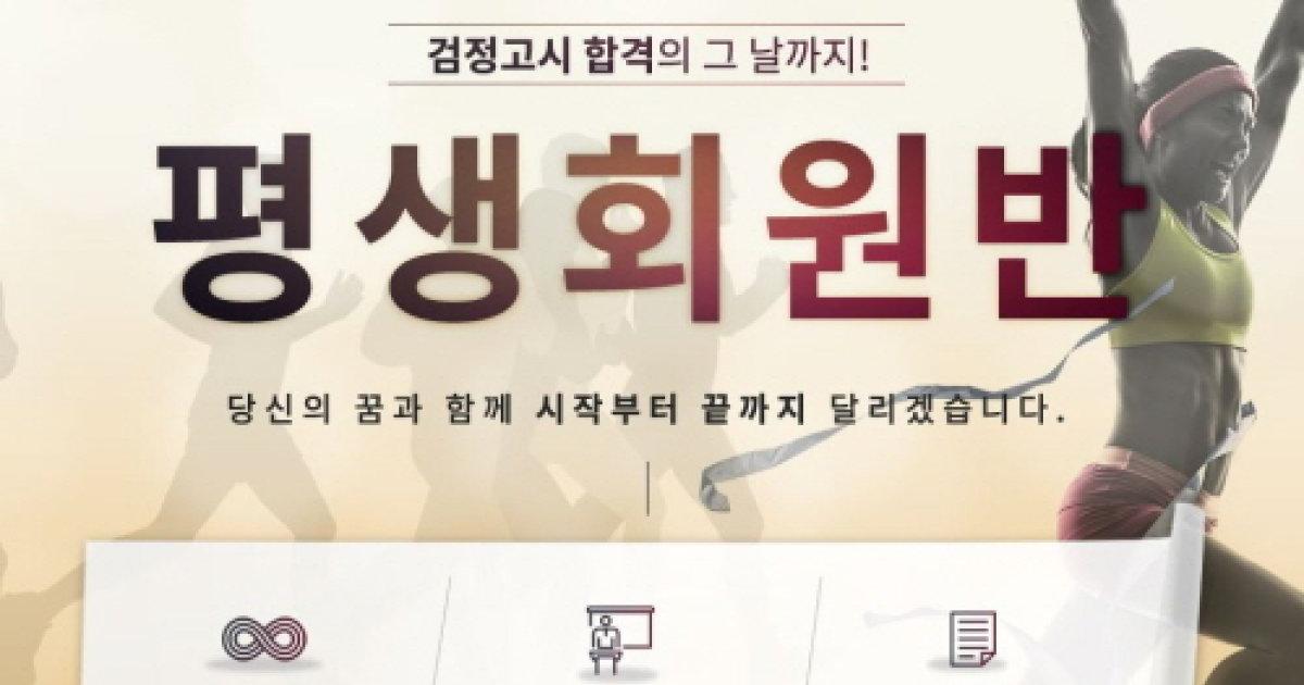 에듀윌, 중졸·고졸 검정고시 평생회원반 모집