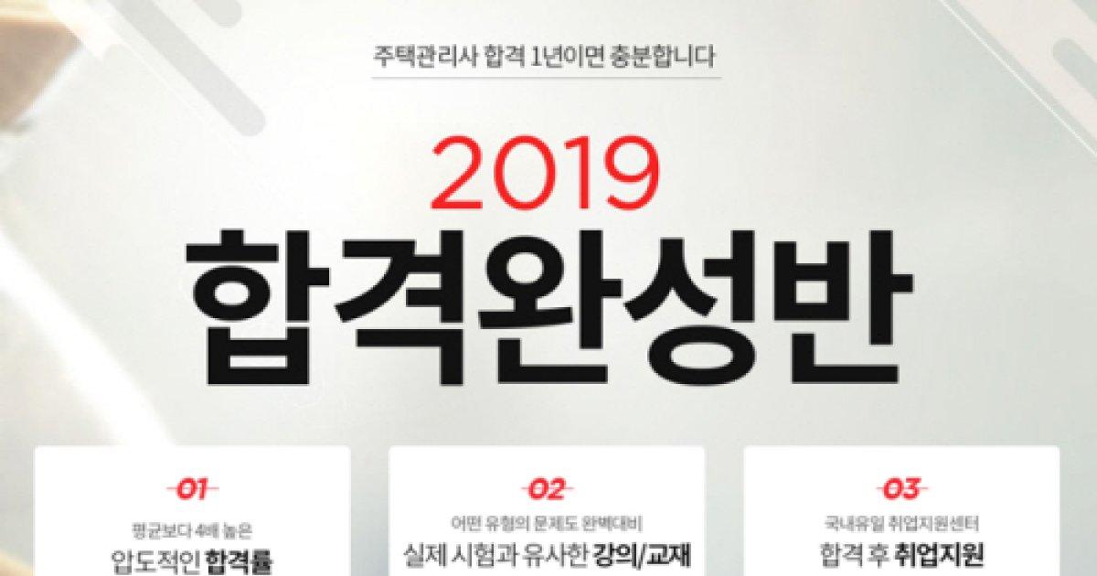 에듀윌, 2019 주택관리사 합격완성반 수강생 모집