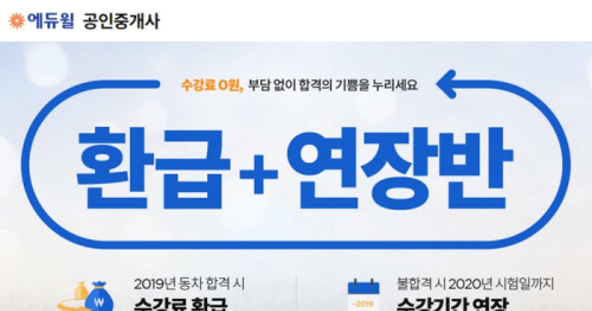 에듀윌, 공인중개사 '환급+연장반' 모집완료