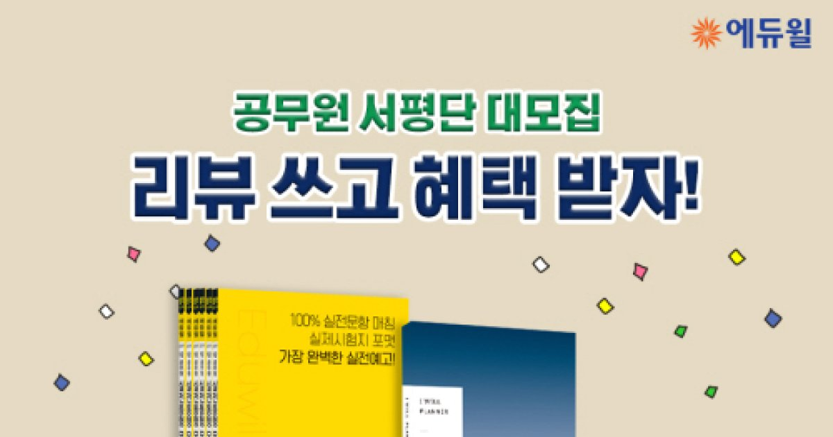 에듀윌, 9급 공무원 모의고사 서평단 모집