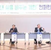 [사진]'내 삶을 바꾸는 개헌' 컨퍼런스