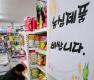 중소 슈퍼마켓 '<strong>농심</strong> 라면 안팔아!'