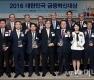 <strong>머니투데이</strong> '2016 금융혁신대상' 영광의 수상자들!