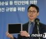 '최순실 <strong>태블릿</strong>PC' 공개