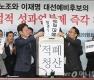 이재명 '<strong>성과연봉제</strong> 폐기!'