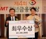'제4회 <strong>머니투데이</strong> 청년금융대상' 개최