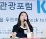 '제4회 <strong>머니투데이</strong> 관광포럼 K-樂' 개최!