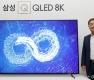 <strong>삼성전자</strong>, 퀀텀닷 기술 적용된 'OLED 8K' 출시
