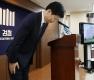 검찰 '가습기살균제' 피해사건 수사 결과 발표