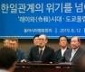 원로단체, 광복 74주년 한일관계 특별성명 발표