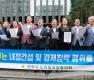 전국시도의회의장, 日정부 경제침략 중단 촉구