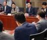 일본의 수출규제 대응 경제정책 간담회