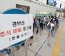 추석열차 예매 '인터넷 몰려 서울역 한산'
