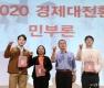 민부론 발간 국민보고대회