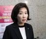 """나경원 """"조국 사퇴는 사필귀정"""""""