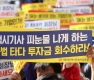 '불법 타다 투자한 <strong>SK</strong>기업 규탄대회'