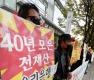 'DLF·DLS 사태 관련 검찰수사 촉구'