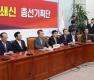 파이팅 외치는 한국당 총선기획단
