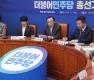 민주당 제1차 총선기획단 회의