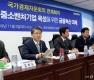 국가경제자문회의 전체회의
