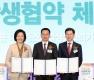 '2019 동반성장주간 기념식' 개최