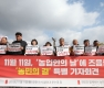 농민의 길 'WTO 개도국 지위 포기 철회 촉구'