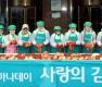 '2019 모두하나데이' 사랑의 김장 나눔 행사 개최