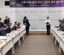 '소재·부품·장비 R&D 지원단 협약식'