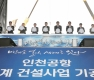 '세계를 잇다' 인천공항 4단계 건설사업 기공식