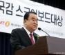 2019 대한민국 최우수법률상 및 국감 스코어보드대상 시상식