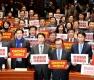 한국당 규탄하는 민주당