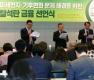 '석탄 투자 중단 금융 선언식'