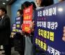 유치원3법 처리 촉구 기자회견