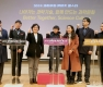 2019 과학문화 콘텐츠 페스타 개최