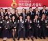 '2019 대한민국 펀드대상' 영광의 수상자들